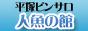 人魚の館平塚店